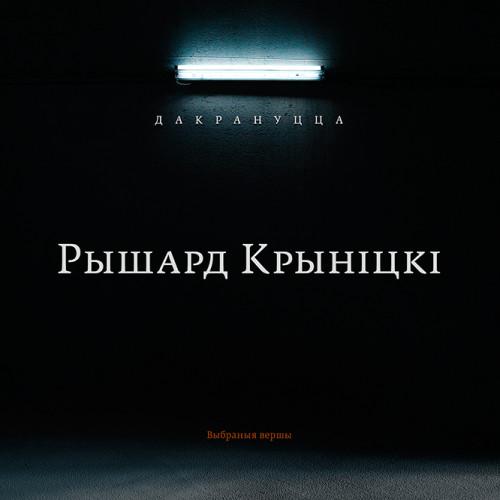 Зорка польскай паэзіі ў кнігарні логвінаЎ