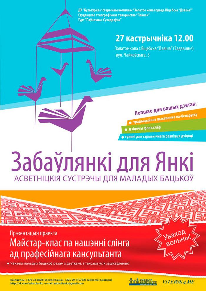Лекции: «Забаўлянкі для Янкі»- выхаванне па-беларуску!