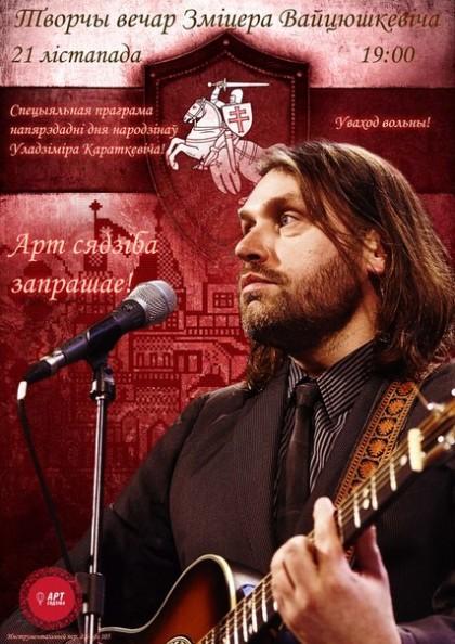 Зміцер-Вайцюшкевіч