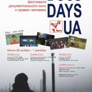 В Минске открывается фестиваль документального кино