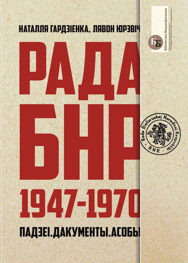 Rada_BNR_cover4334