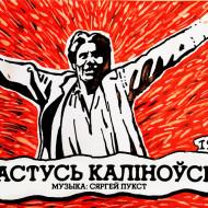 Лявон Вольскі прадставіў плякат да фільму «Кастусь Каліноўскі»