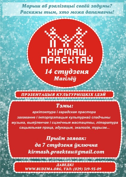 Kirmash_КП1401_Магілёў_final