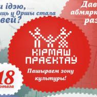 КП_Орша_Афіша-420x599