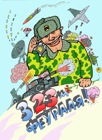 23 feurala