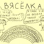 068 viasiolka