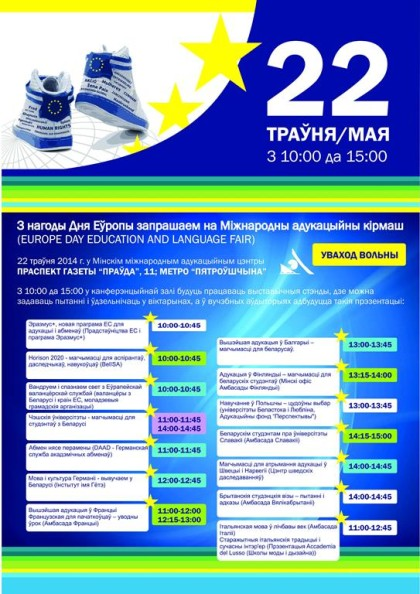 education_fair_poster_15052014-3