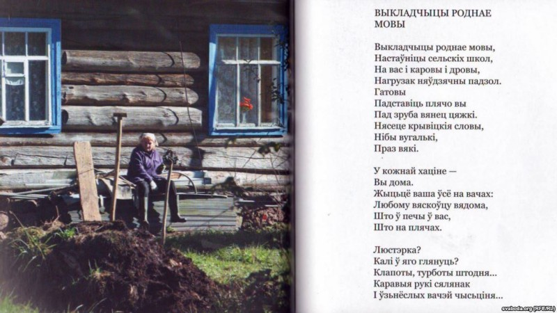У Менску прэзэнтавалі кнігу Рыгора Барадуліна «Сны сасны»