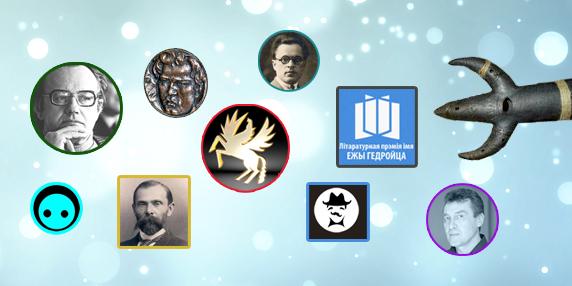 Image result for літаратурныя прэміі