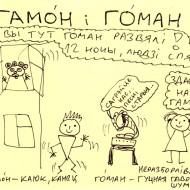 093 hamoh-homan