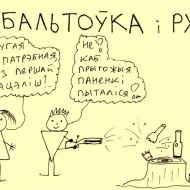 099 dubaltouka-rula