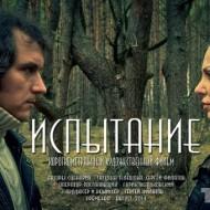 ispytanie_kino