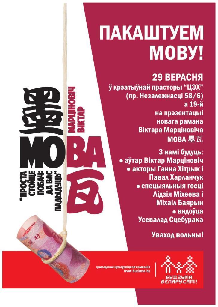 mova_web