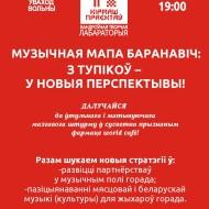 КП_Музыка_Баранавічы