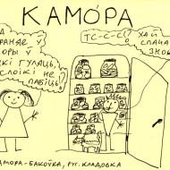 0108 kamora