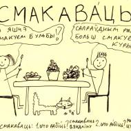 0109 smakavac