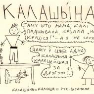0122 kalasyna