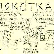 0129 piakotka