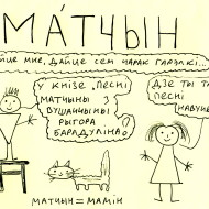 0142 matcyn (1)