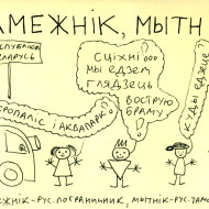 0147 pameznik-mytnik