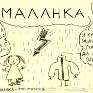 0160 malanka