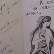 2015-04-25_Zavalnia_zbornik_viersau_Snarskaja-3-833x400
