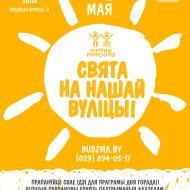 КП_Віцебск_Афіша