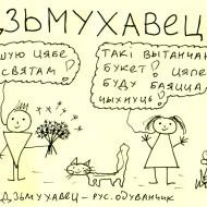 0163 dzmukhaviec