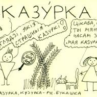 0163 kazurka