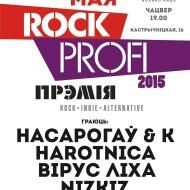 rockprofi-afisha (1)