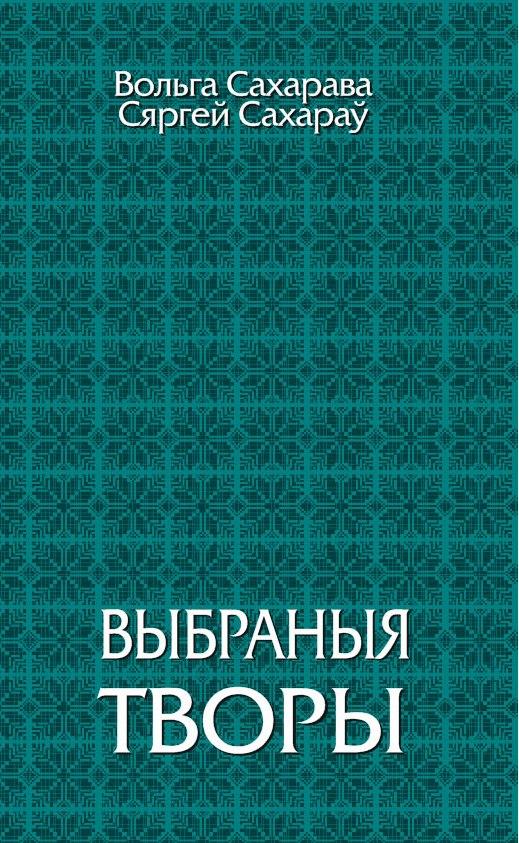 Сахаравы_Выбраныя-творы_вокладка_04