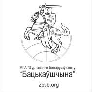 Logo-ZBSBweb