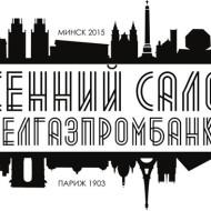 osenniy_salon_logo