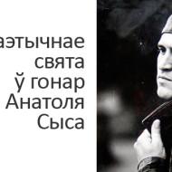 sys_anatol_712