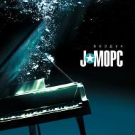 jmors-vozduh-cd