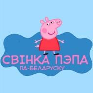 Свінка Пэпа па-беларуску.