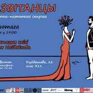 презентация-афиша_web