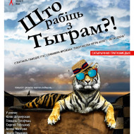 tigrRS