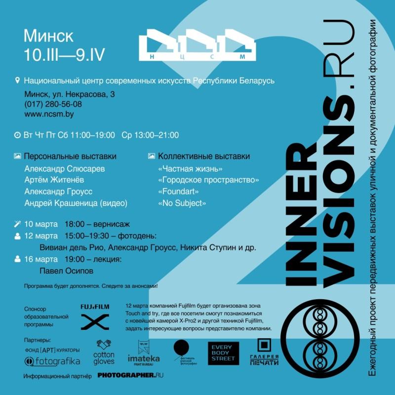 innervisions_Minsk_poster