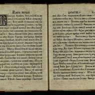 Першая кніга Царстваў, выдадзена Францыскам Скарынам у Празе ў 1518 год