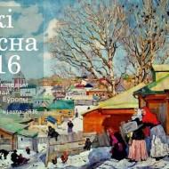 wikiviasna-2016_afisha-g8sl1