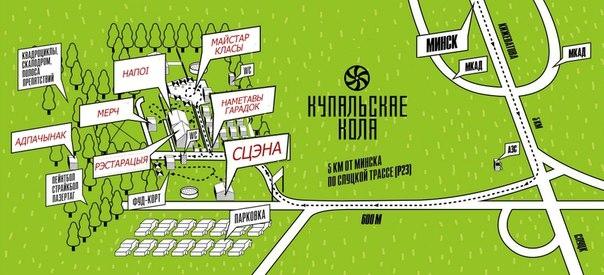 "25-26/06/""Купальскае Кола"" festival у Камарова"