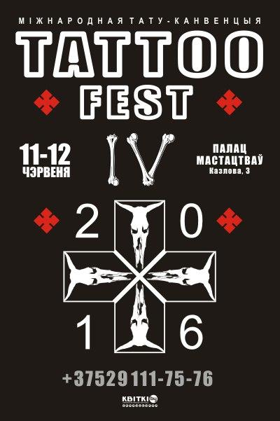 ТATTOO FEST 2016