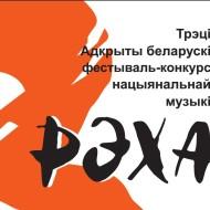 Адкрыты беларускi фестываль-конкурс нацыянальнай музыкi РЭХА