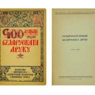 Зборнік Чатырохсотлецьце беларускага друку Інбелкульт 1926