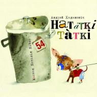 Andre`y-Hadanovich---Natatki-Tatki--