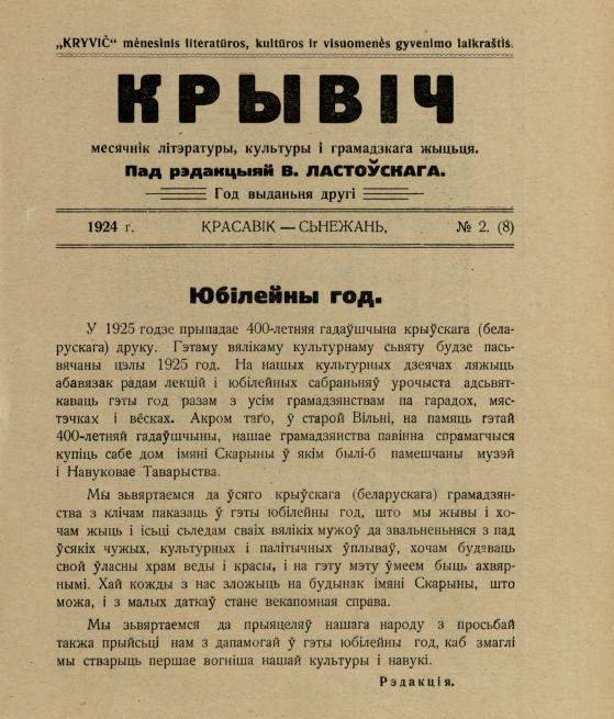 Часопіс Крывіч Вацлаў Ластоўскі
