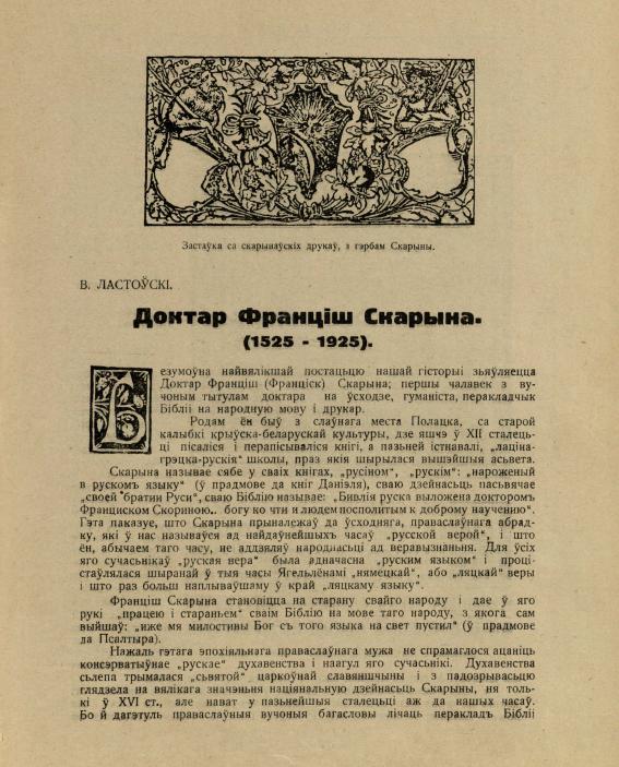 Часопіс Крывіч Вацлаў Ластоўскі Доктар Франціш Скарына (1525–1925)