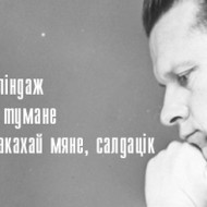 Лета з Васілём Быкавым