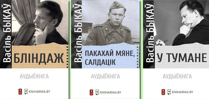 Лета з Быкавым